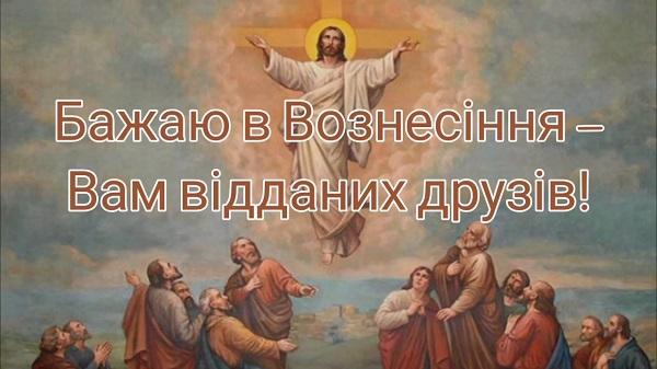 привітання з вознесінням господнім листівки