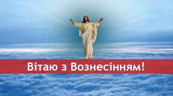 привітання з вознесінням господнім картинки