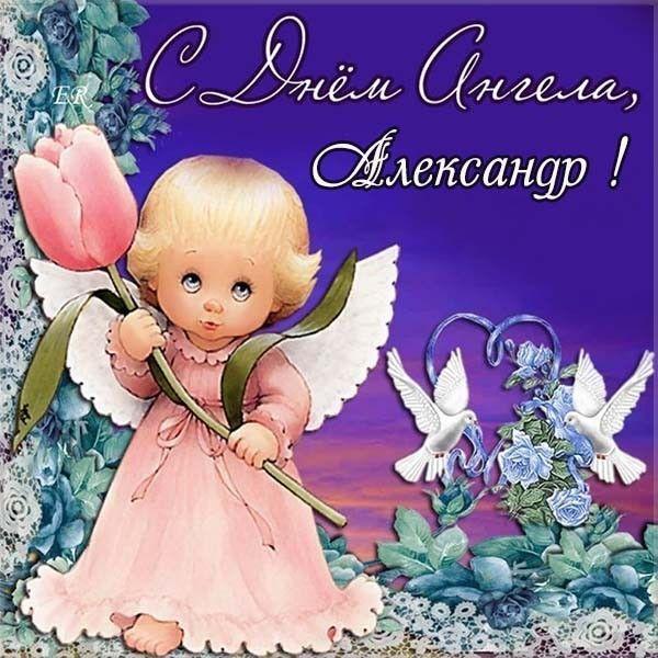поздравления с днем ангела Александр 2020