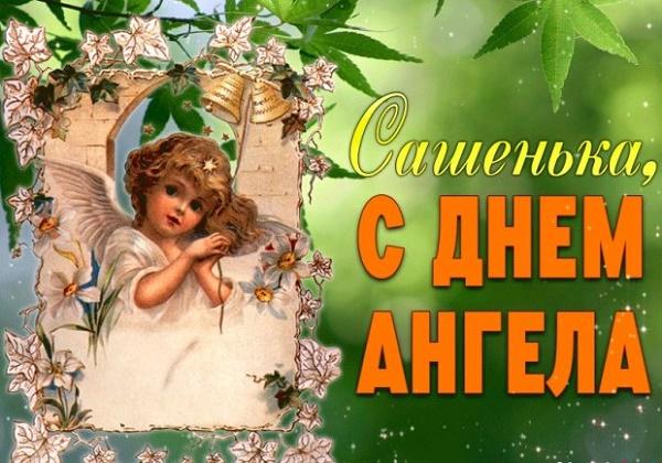 поздравления с днем ангела Александра 2020