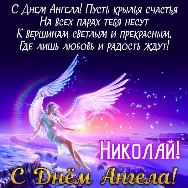 поздравления с днем ангела николая