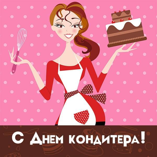 Поздравления с Днем кондитера открытки