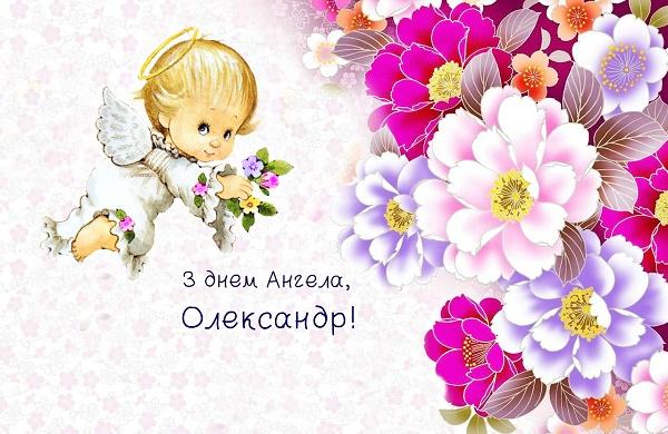 привітання з днем ангела Олександра 2020