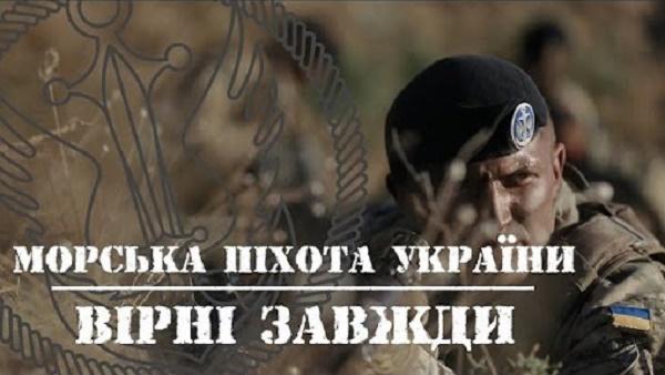 привітання в день морської піхоти в Україні