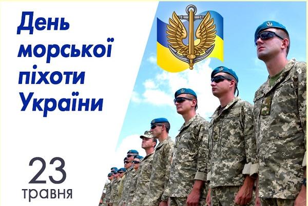 Привітання з Днем морського піхотинця України