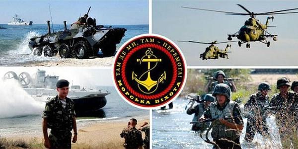 Привітання з днем морської піхоти України 2020