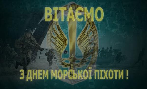 Привітання з Днем морпіха України