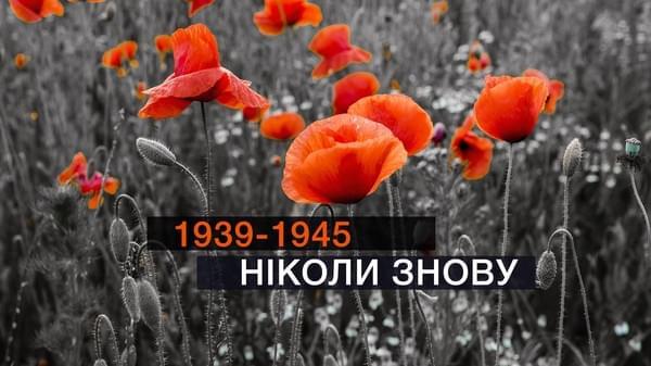 З Днем пам'яті і примирення