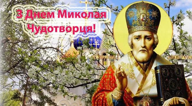 з днем святого миколи чудотворця
