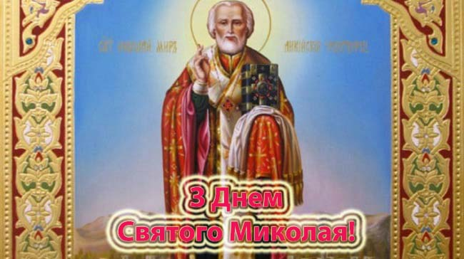 привітання з днем святого миколи чудотворця