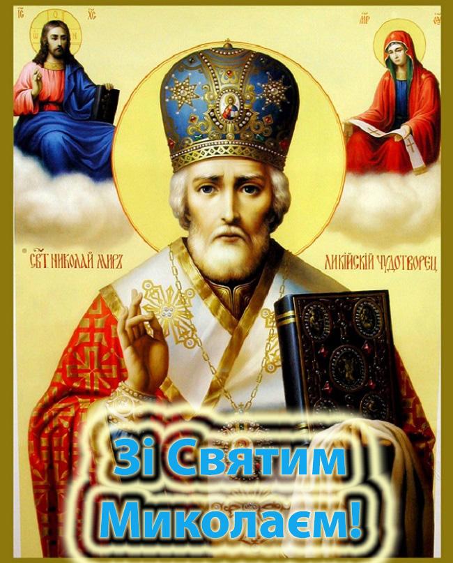 Гарні привітання з Днем Святого Миколи Чудотворця 22 травня в картинках,  листівках, віршах та прозі