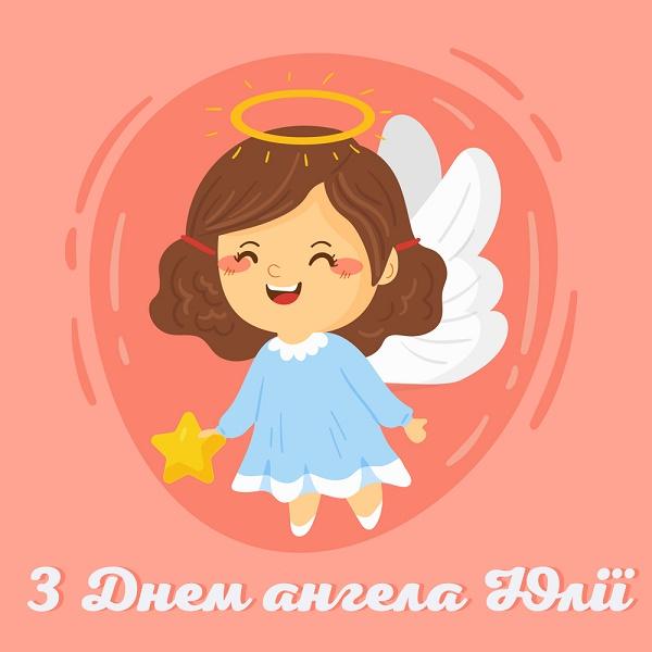 Привітання з Днем ангела Юлії 2020 - картинки, листівки, вірші, проза