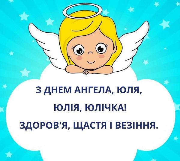 привітання з днем ангела юлії 2020