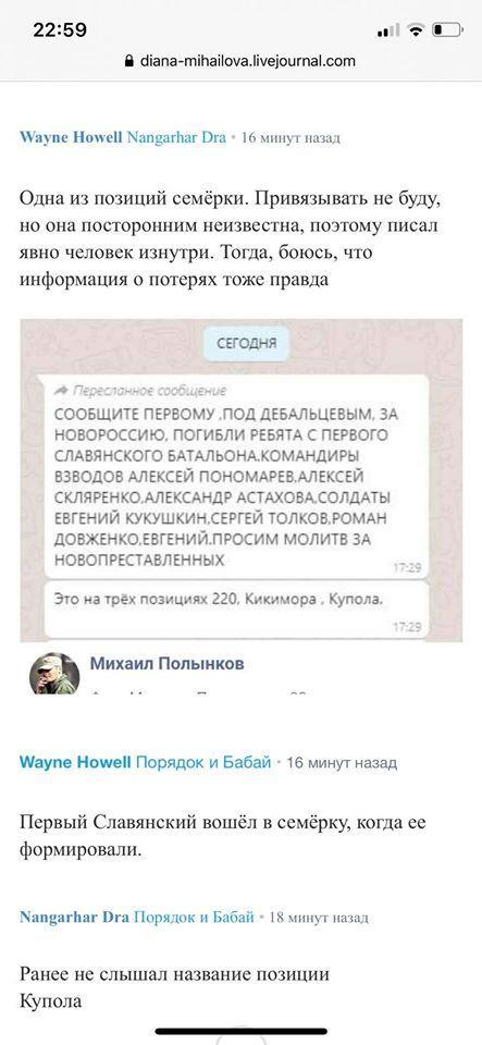 Ситуация на Донбассе: уничтожены 7 наемников РФ