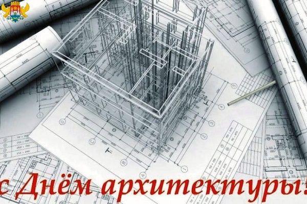 поздравления с днем архитектора украины