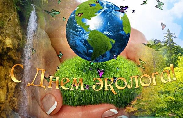 поздравления на всемирный день охраны окружающей среды 2020