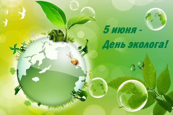 поздравления с всемирным днем охраны окружающей среды картинки