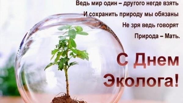 поздравления с всемирным днем охраны окружающей среды картинки и открытки
