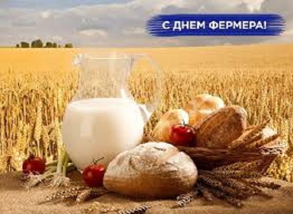 поздравления с днем фермера
