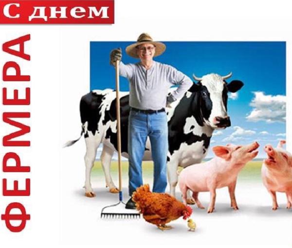 поздравления с днем фермера картинки