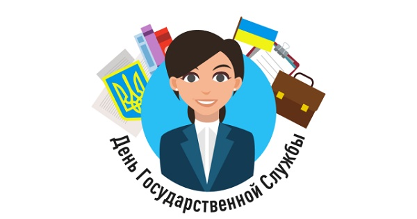 поздравления с днем государственной службы украины 2020