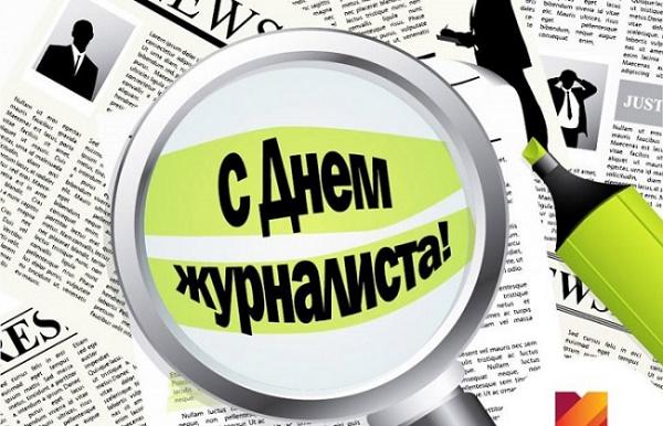 поздравления с днем журналиста украины 2020