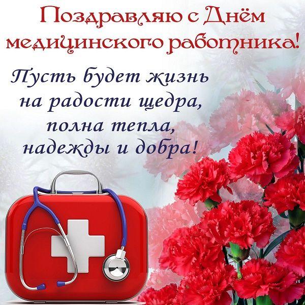 поздравления с днем медицинского работника 2020