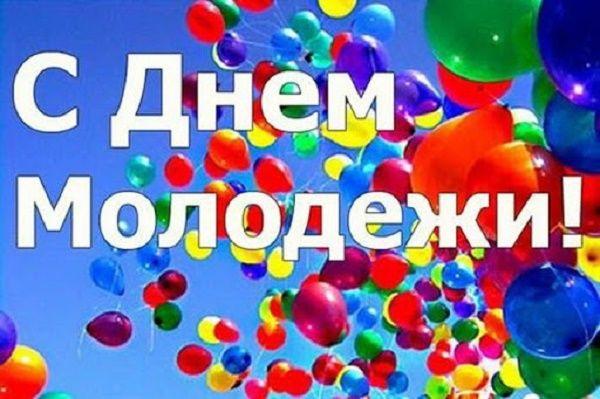 поздравления с днем молодежи 2020