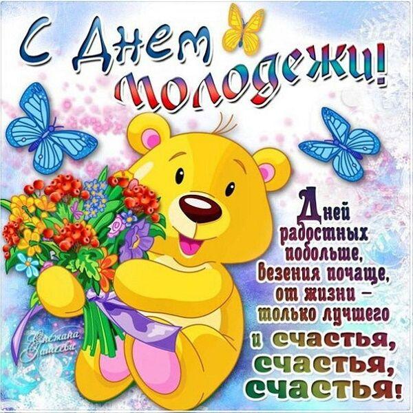 красивые поздравления с днем молодежи