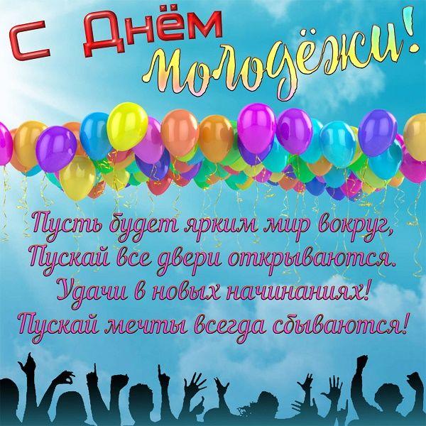 поздравления с днем молодежи картинки