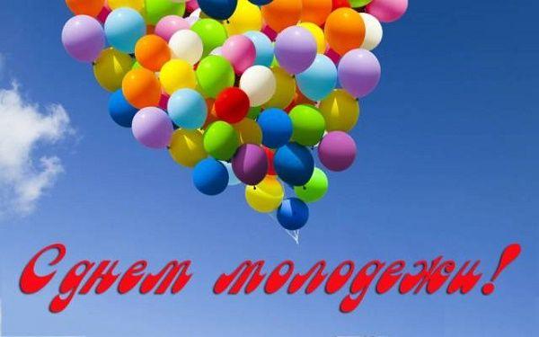 поздравления с днем молодежи открытки