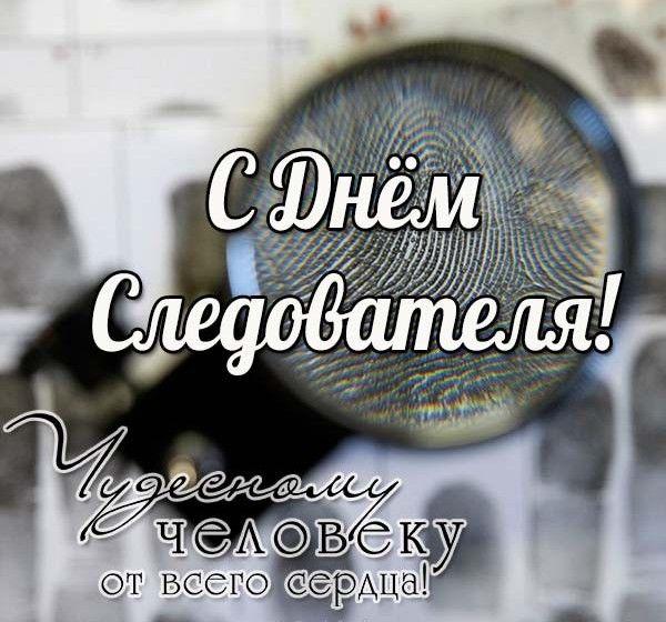 Поздравления с Днем следователя Украины