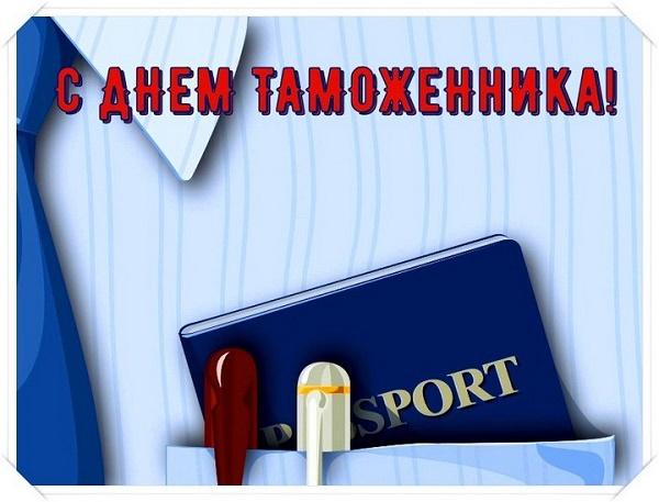 поздравления с днем таможенной службы украины 2020
