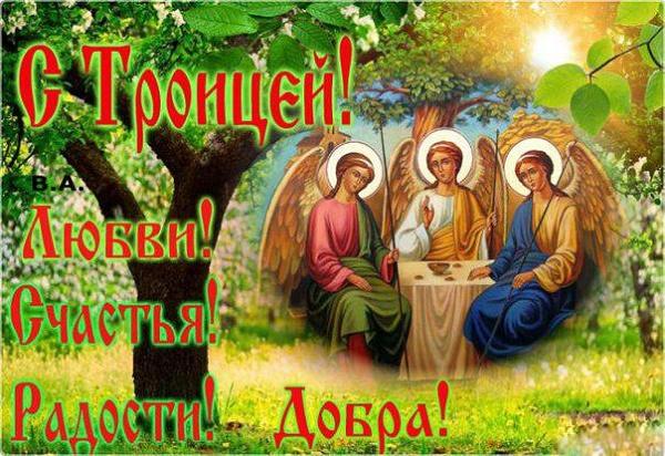 поздравления с праздником троицы
