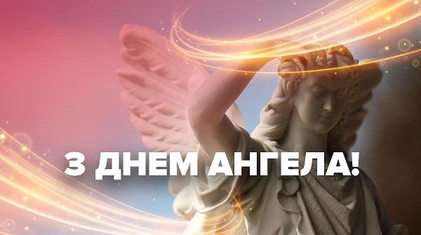 привітання з днем ангела 2020