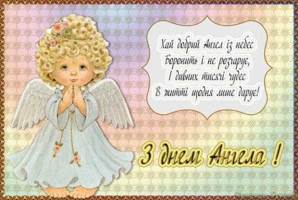 красиві привітання з днем ангела