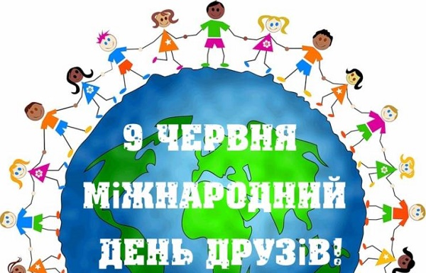 привітання з всесвітнім днем друзів