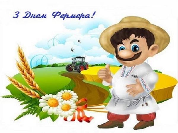 привітання з днем фермера 2020