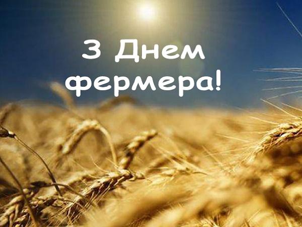 день фермера в україні 2020