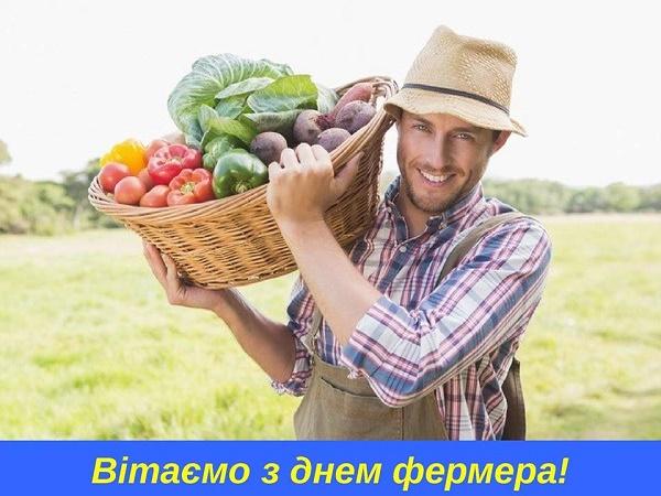 привітання з днем фермера в україні