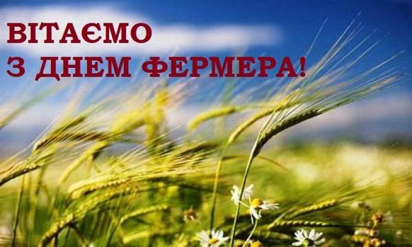 з днем фермера 2020