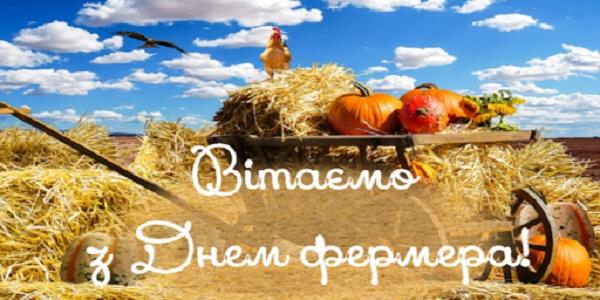 день фермера