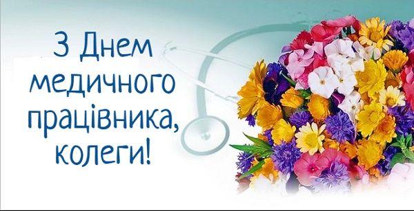 вітання з днем медика