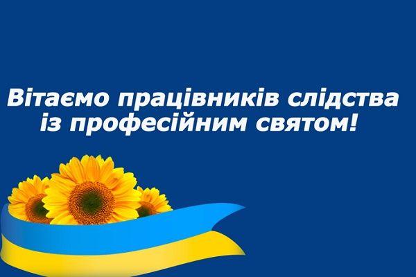Привітання з Днем слідчого України