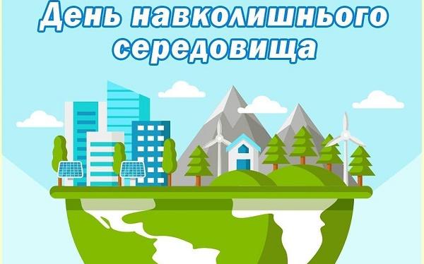 Привітання з Всесвітнім днем охорони навколишнього середовища