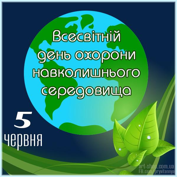 з Всесвітнім днем охорони навколишнього середовища