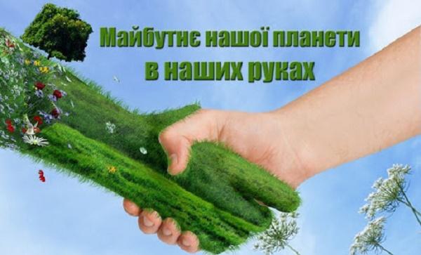 Привітання з Всесвітнім днем охорони навколишнього середовища картинки