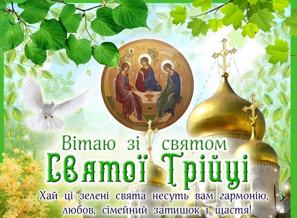 привітання зі святом трійці