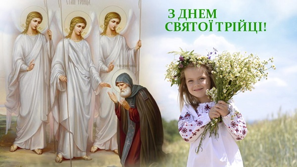 привітання з днем трійці