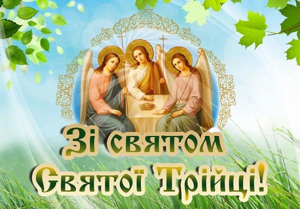 Привітання з Трійцею 2021 року - листівки, картинки, вірші і проза